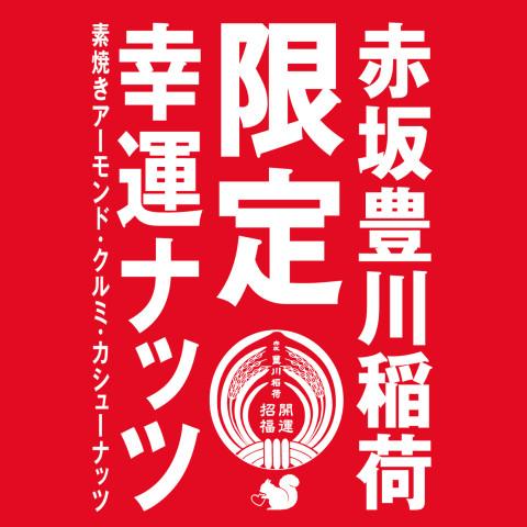 toyokawa_nuts
